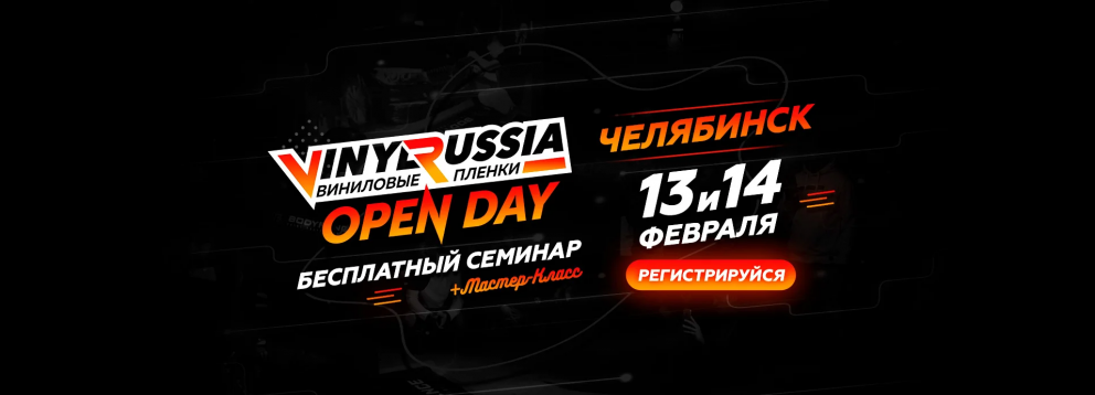 VinylRussia Open Day | Челябинск