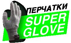 Перчатки Super Glove