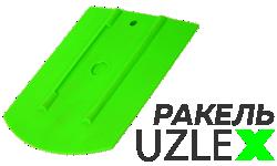 Ракель Uzlex